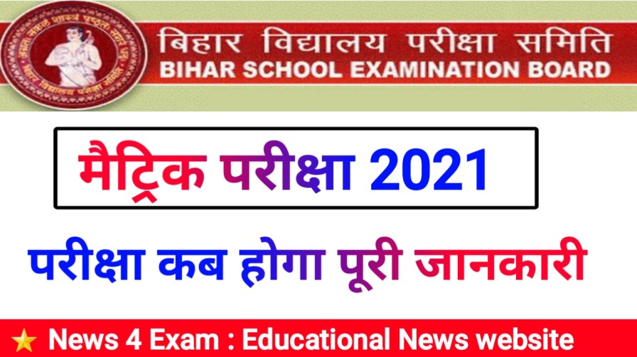 Bihar Board Matric Exam 2021 Date