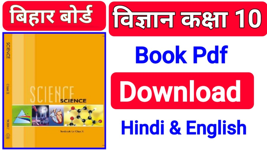 bihar board science book pdf